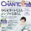 180507「CHANTO」表紙_2