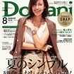 180701「Domani」表紙_2