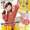 180802「日経ヘルス」表紙2
