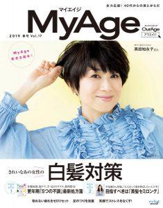 MyAge表紙